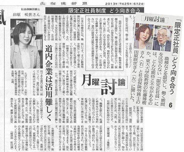 田原咲世 北海道新聞掲載